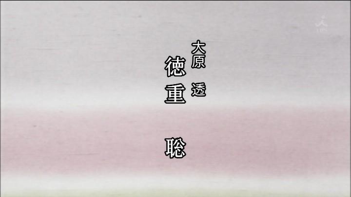 TBS 橋田壽賀子ドラマ 渡る世間は鬼ばかり 3時間スペシャル 2018 クレジットタイトル (22)
