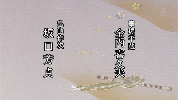 TBS 橋田壽賀子ドラマ 渡る世間は鬼ばかり 3時間スペシャル 2018 クレジットタイトル (30)