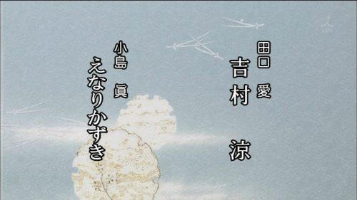 TBS 橋田壽賀子ドラマ 渡る世間は鬼ばかり 3時間スペシャル 2018 クレジットタイトル (11)