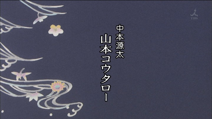 TBS 橋田壽賀子ドラマ 渡る世間は鬼ばかり 3時間スペシャル 2018 クレジットタイトル (26)