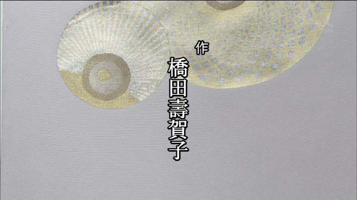 TBS 橋田壽賀子ドラマ 渡る世間は鬼ばかり 3時間スペシャル 2018 クレジットタイトル (4)