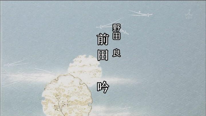 TBS 橋田壽賀子ドラマ 渡る世間は鬼ばかり 3時間スペシャル 2018 クレジットタイトル (9)