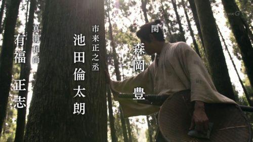 NHKオンデマンド 西郷どん 「変わらない友」市来正之丞 池田倫太朗