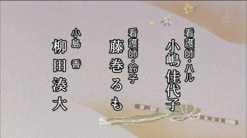 TBS 橋田壽賀子ドラマ 渡る世間は鬼ばかり 3時間スペシャル 2018 クレジットタイトル (32)