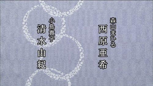 TBS 橋田壽賀子ドラマ 渡る世間は鬼ばかり 3時間スペシャル 2018 クレジットタイトル (16)
