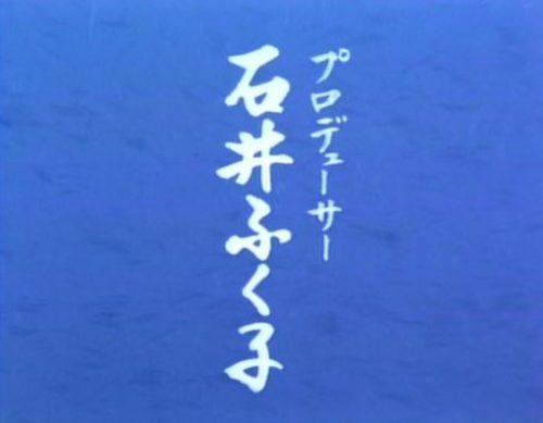 プロデューサー 石井ふく子