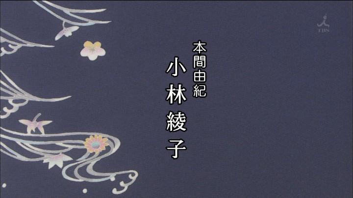 TBS 橋田壽賀子ドラマ 渡る世間は鬼ばかり 3時間スペシャル 2018 クレジットタイトル (25)