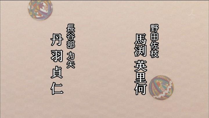 TBS 橋田壽賀子ドラマ 渡る世間は鬼ばかり 3時間スペシャル 2018 クレジットタイトル (14)