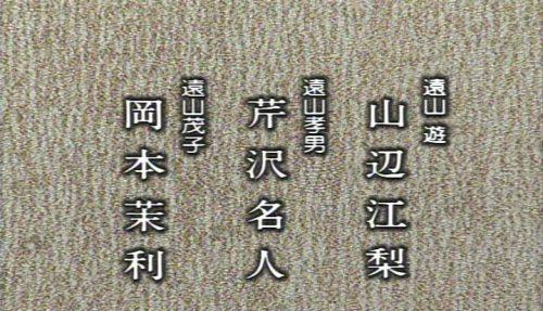 渡る世間は鬼ばかり 第二シリーズ 第三回 遠山茂子 岡本茉莉