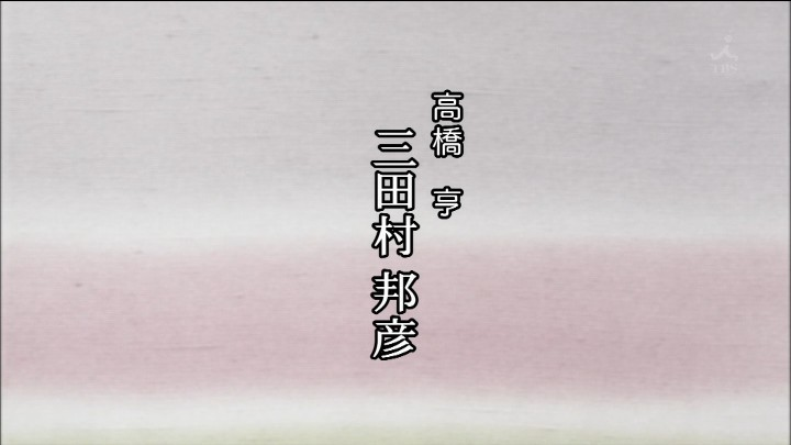 TBS 橋田壽賀子ドラマ 渡る世間は鬼ばかり 3時間スペシャル 2018 クレジットタイトル (20)