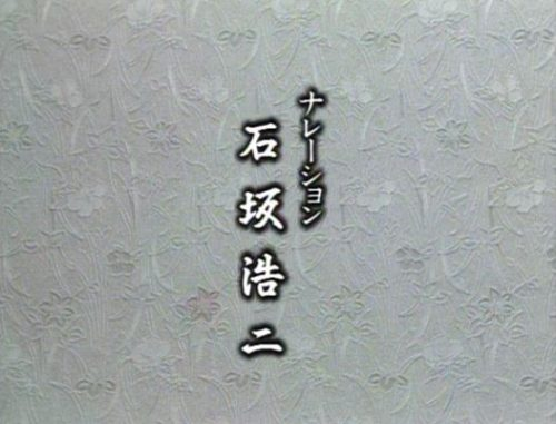 渡る世間は鬼ばかり 第1シリーズ 最終回スペシャル ナレーション 石坂浩二