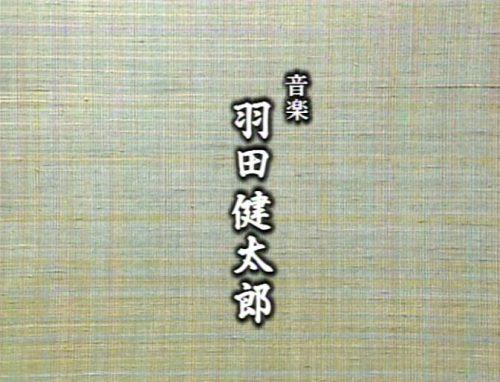 渡る世間は鬼ばかり 渡鬼 第1シリーズ 第一回 音楽 羽田健太郎