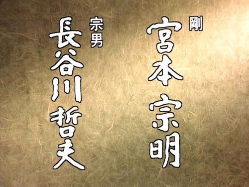 NHK おしん 280回 完結編 宗男 長谷川哲夫