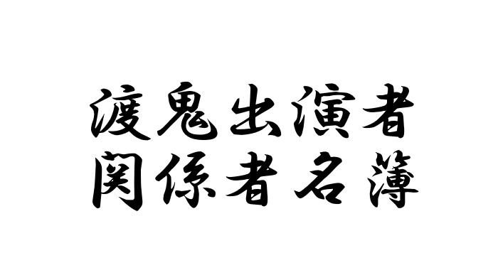 渡鬼出演者・関係者名簿