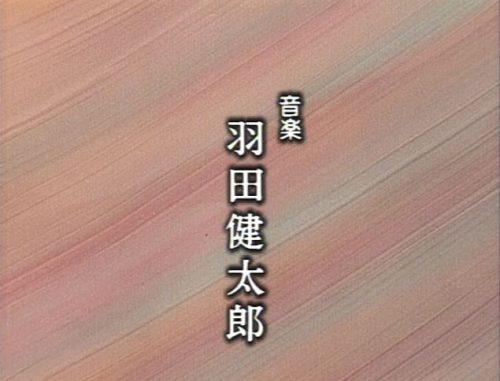 渡る世間は鬼ばかり 渡鬼 第2シリーズ 第一回 音楽 羽田健太郎