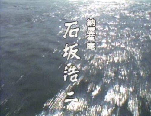 NHK大河ドラマ 徳川家康 第四十一回 将軍家康 納屋蕉庵 竹之内波太郎 石坂浩二