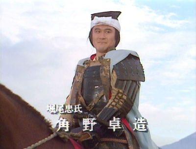 『関ヶ原』第三夜「男たちの祭り」堀尾忠氏 角野卓造