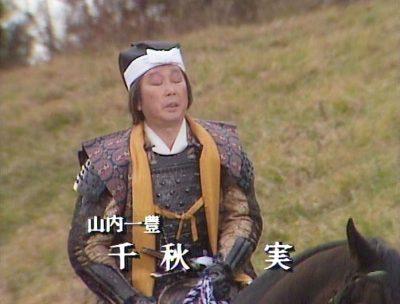 『関ヶ原』第三夜「男たちの祭り」山内一豊 千秋実