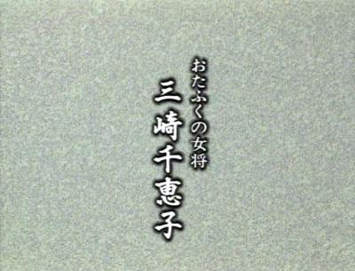 渡鬼第1シリーズ第15回。おたふくの女将 三崎千恵子