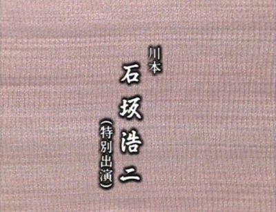渡る世間は鬼ばかり 第1シリーズ 最終回スペシャル 川本 石坂浩二 特別出演