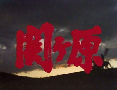関ヶ原 題字