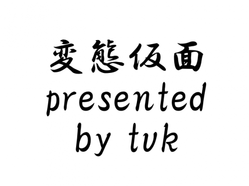変態仮面 presented by tvk