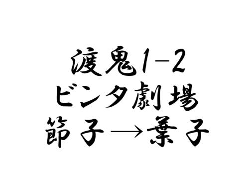 渡鬼1-2 節子→葉子
