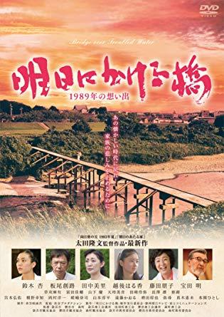明日にかける橋 1989年の想い出 DVD