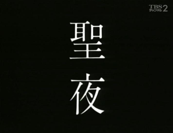 日曜劇場 聖夜 題字
