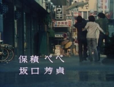 俺たちの旅 #24 坂口芳貞 クレジット