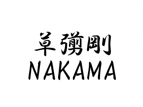 草彅剛 NAKAMA