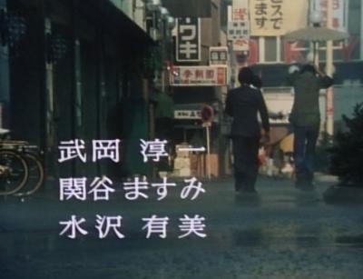 俺たちの旅 #23 武岡淳一 クレジット