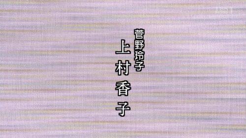 渡鬼第5シリーズ第25回。菅野玲子 上村香子 改
