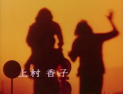 俺たちの旅 #17 上村香子 クレジット 改