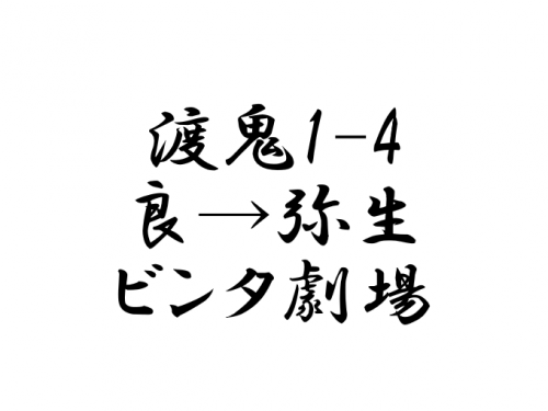 渡鬼1-4 良→弥生 ビンタ劇場