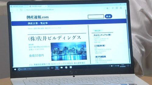 渡鬼2018 倒産速報.com 佐井ビルディングス