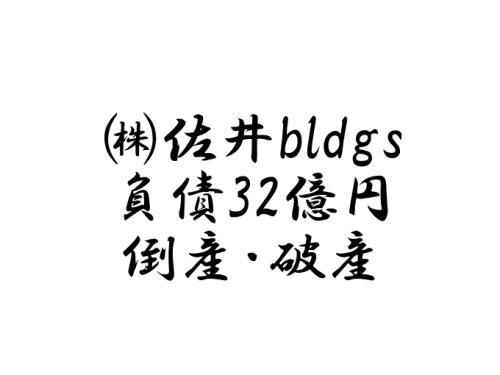 ㈱佐井ビルディングス 負債32億円 倒産・破産