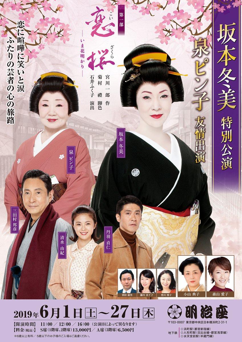 明治座 坂本冬美特別公演 泉ピン子友情出演