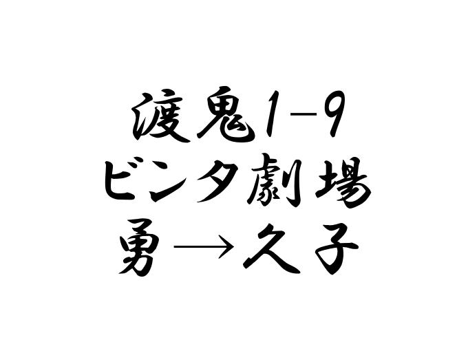 渡鬼1-9 ビンタ劇場 勇→久子
