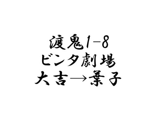渡鬼1-8 ビンタ劇場 大吉→葉子