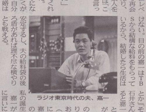 日本経済新聞「私の履歴書 橋田壽賀子」令和元年五月 (16)写真