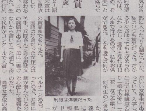 日本経済新聞「私の履歴書 橋田壽賀子」令和元年五月 (4)写真