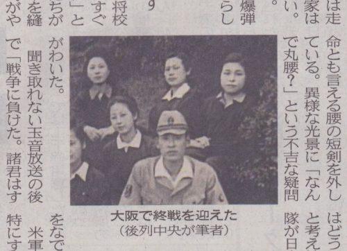 日本経済新聞「私の履歴書 橋田壽賀子」令和元年五月 (7)写真