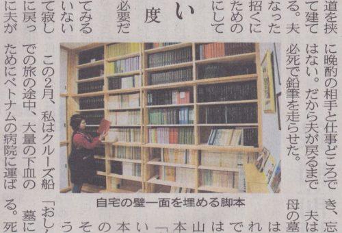 日本経済新聞「私の履歴書 橋田壽賀子」令和元年五月 (30)写真