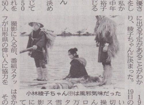 日本経済新聞「私の履歴書 橋田壽賀子」令和元年五月 (21)写真