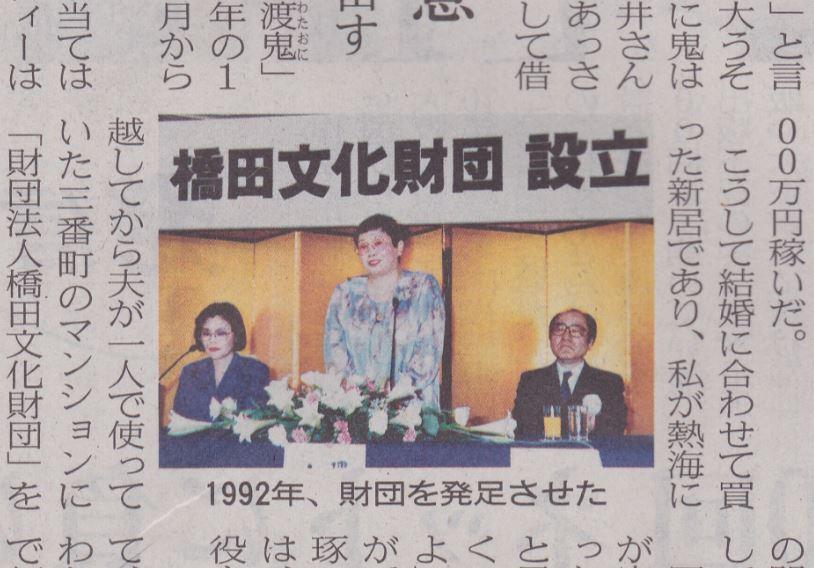 日本経済新聞「私の履歴書 橋田壽賀子」令和元年五月 (25)写真