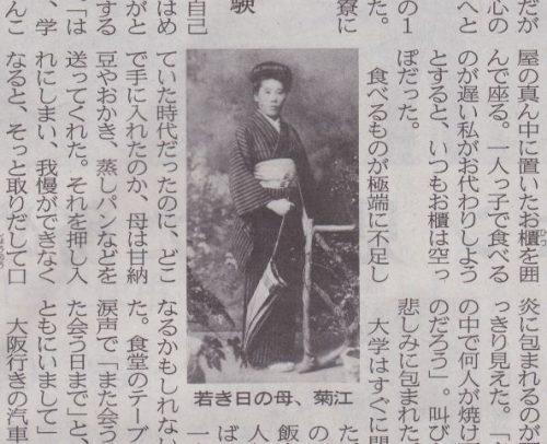 日本経済新聞「私の履歴書 橋田壽賀子」令和元年五月 (6)写真