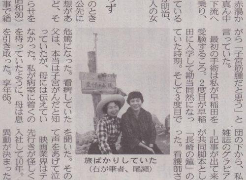 日本経済新聞「私の履歴書 橋田壽賀子」令和元年五月 (12)写真