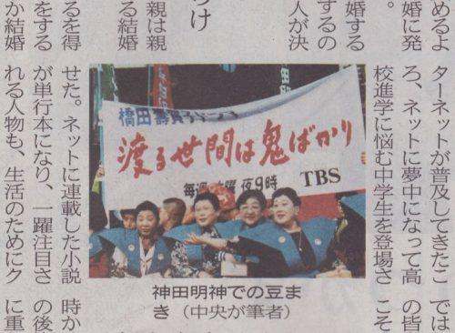 日本経済新聞「私の履歴書 橋田壽賀子」令和元年五月 (26)写真