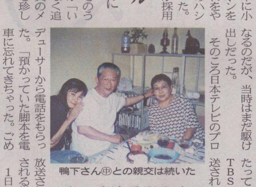日本経済新聞「私の履歴書 橋田壽賀子」令和元年五月 (13)写真